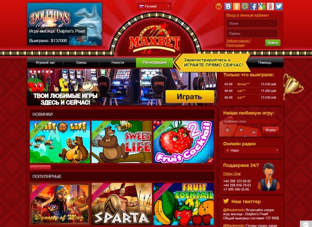 казино максбет игровые автоматы играть онлайн бесплатно