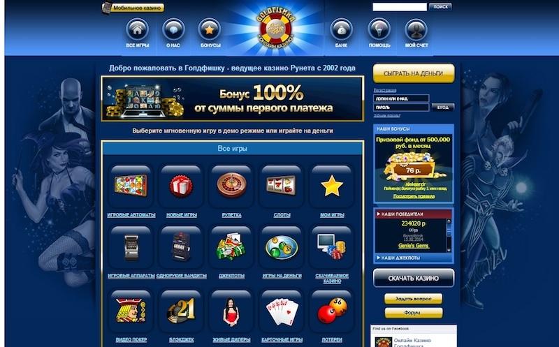 официальный сайт голден фишка онлайн казино
