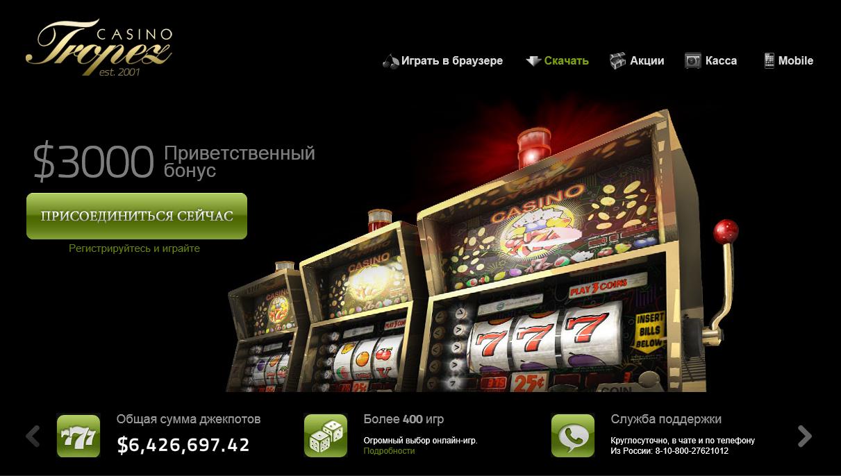 казино тропез играть онлайн