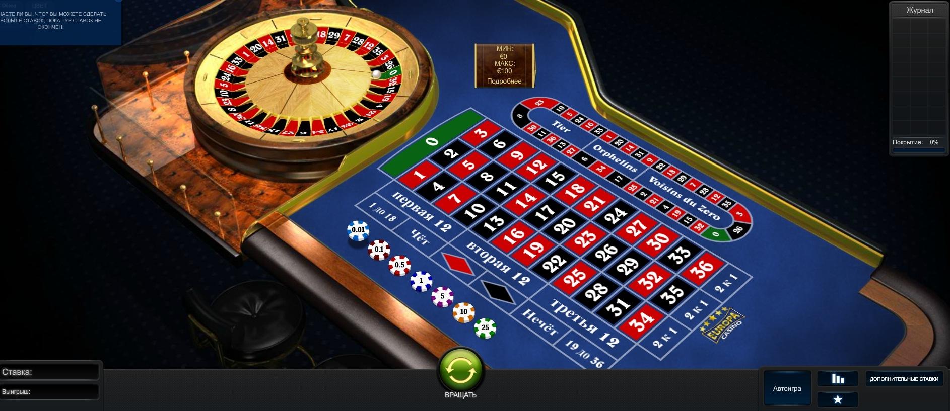 рулетка играть игры онлайн казино