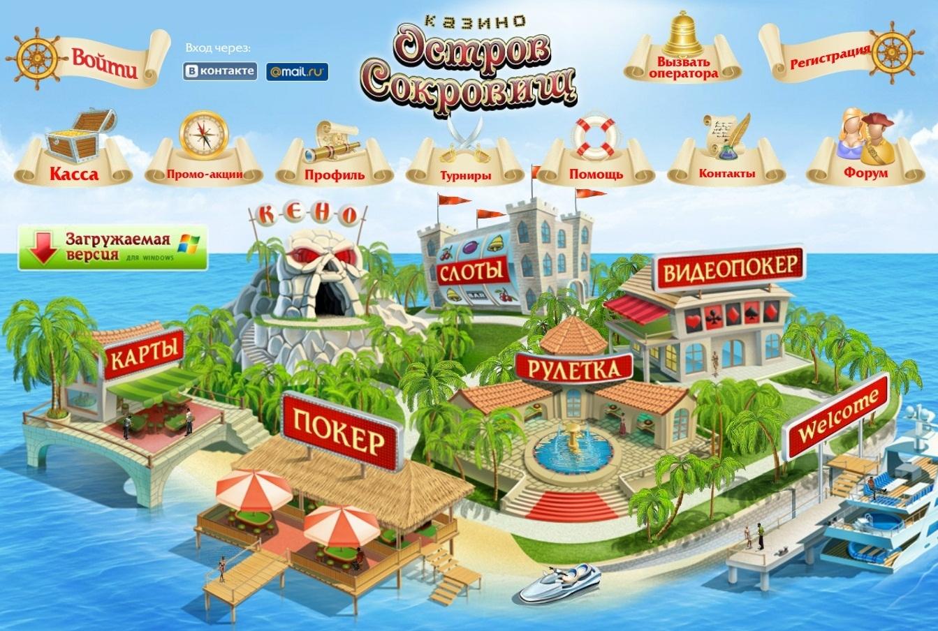казино остров сокровищ онлайн играть