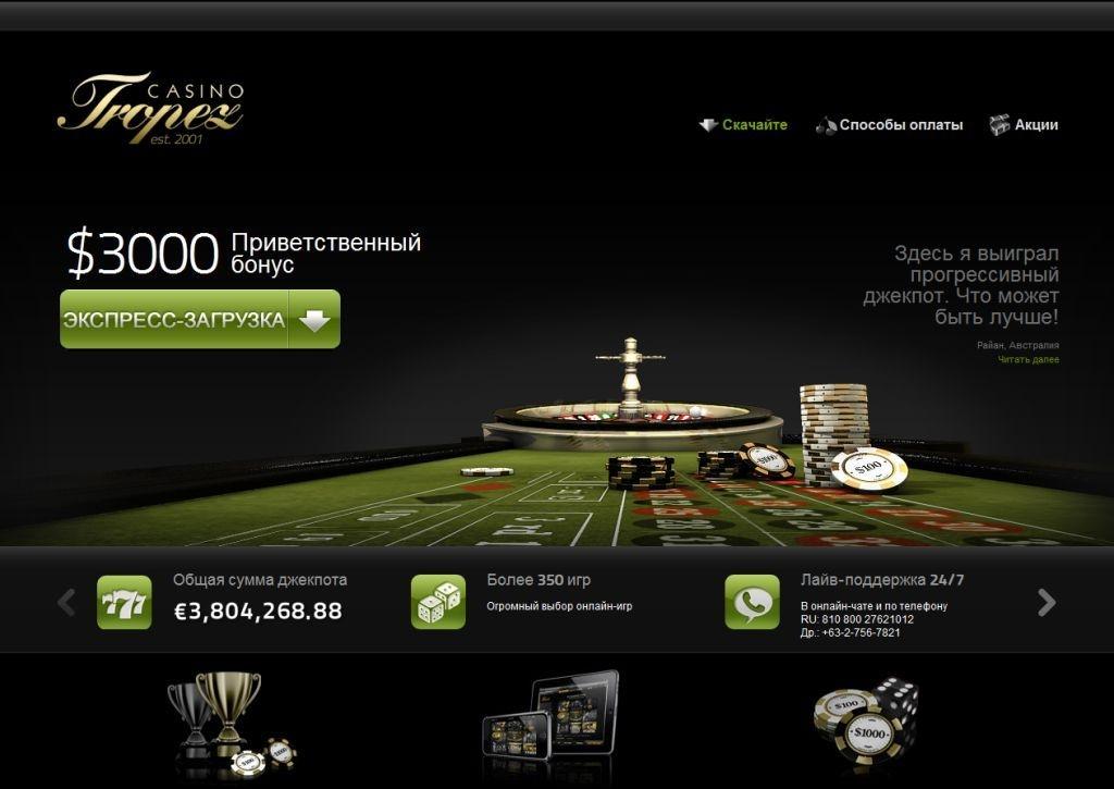 Casino tropez promo code 2019