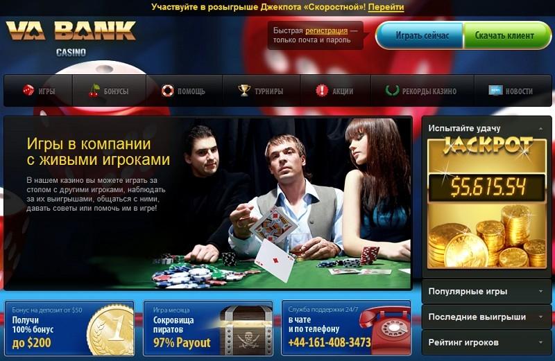 играть онлайн казино вабанк