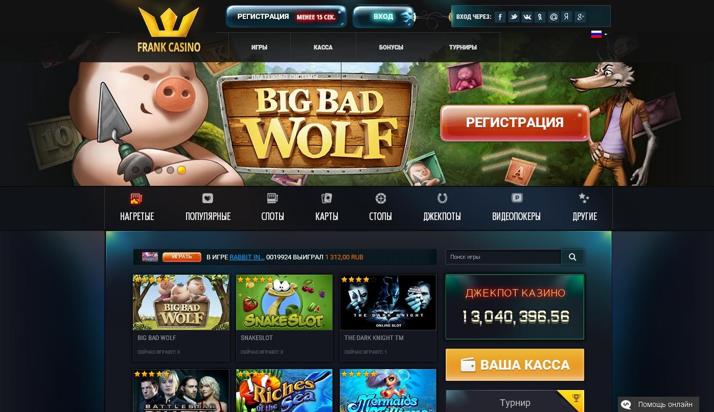 официальный сайт онлайн казино frank casino