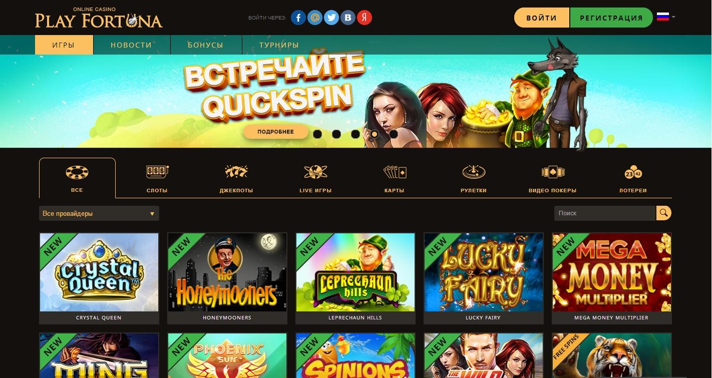 официальный сайт плей фортуна казино играть