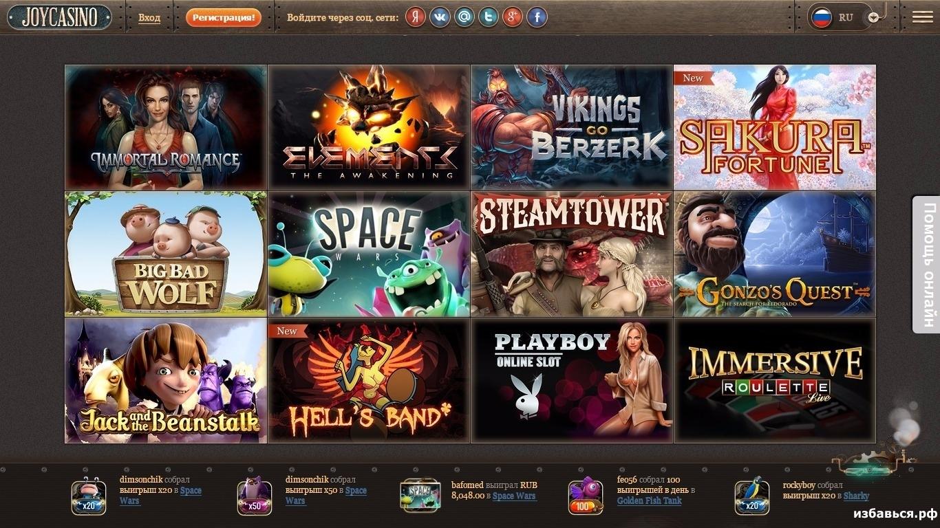 JoyCazino.net – интернет портал новейших игр, где вы найдете лучшие слоты азартного мира