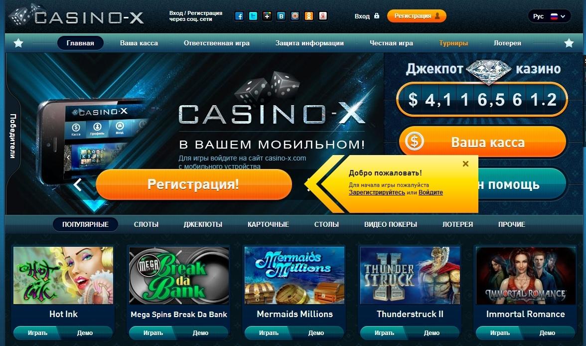 официальный сайт casino x kz