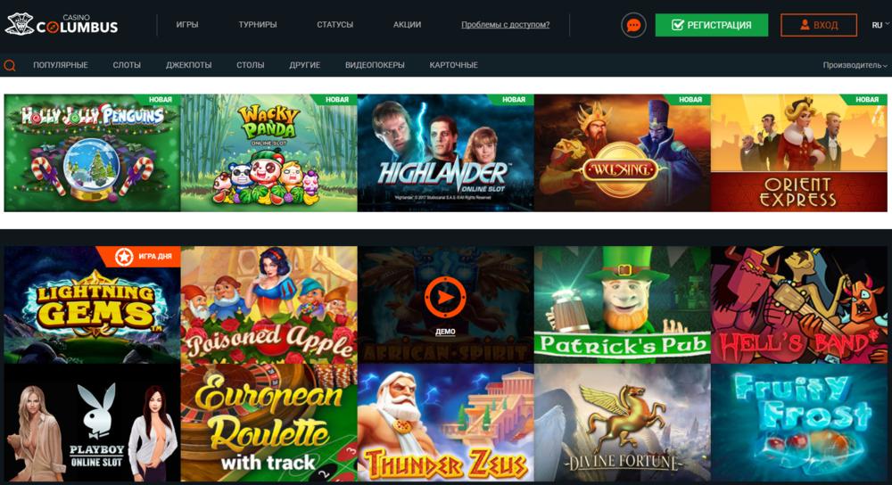 Клуб Колумбус полезная информация о работе онлайн-казино