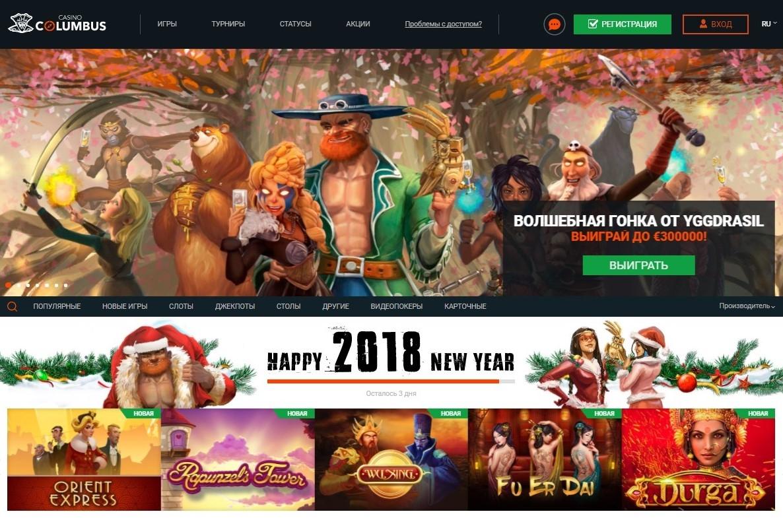 casino колумбус официальный сайт