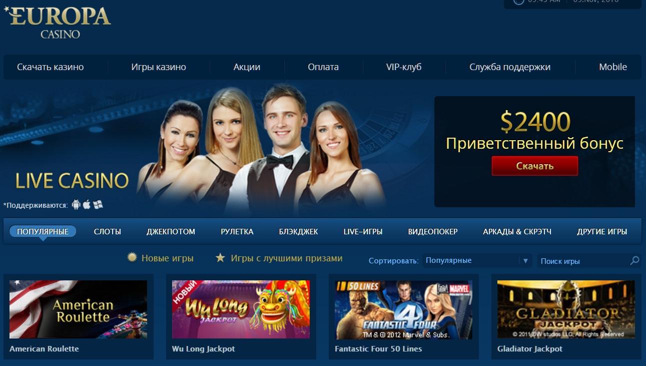 казино европа бесплатно
