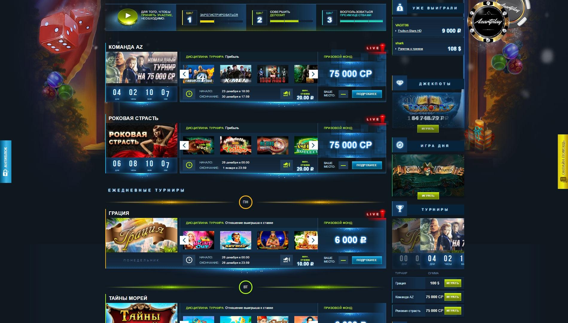 онлайн казино azartplay зеркало сайта работающее