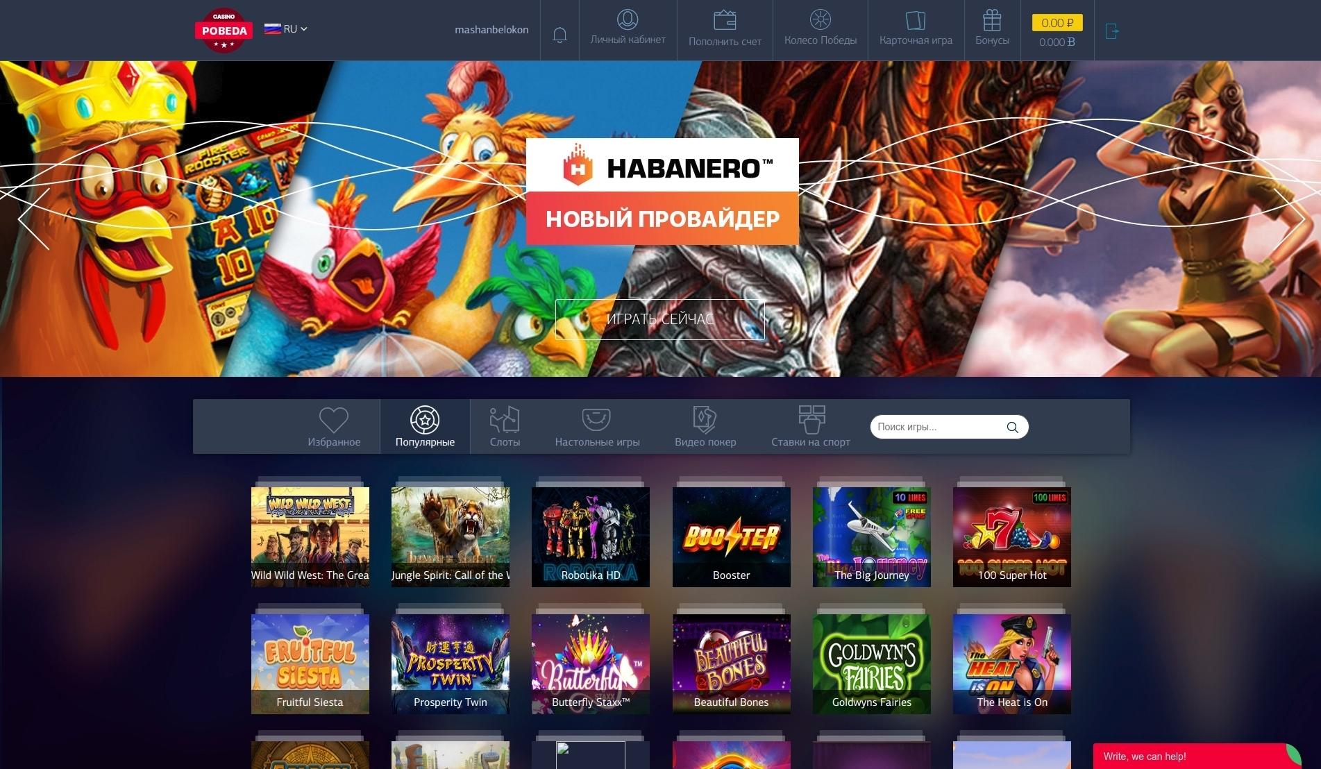 официальный сайт промо коды казино победа