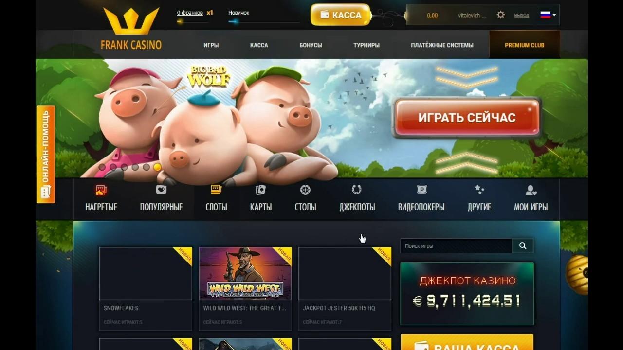 франк казино официальный сайт регистрация