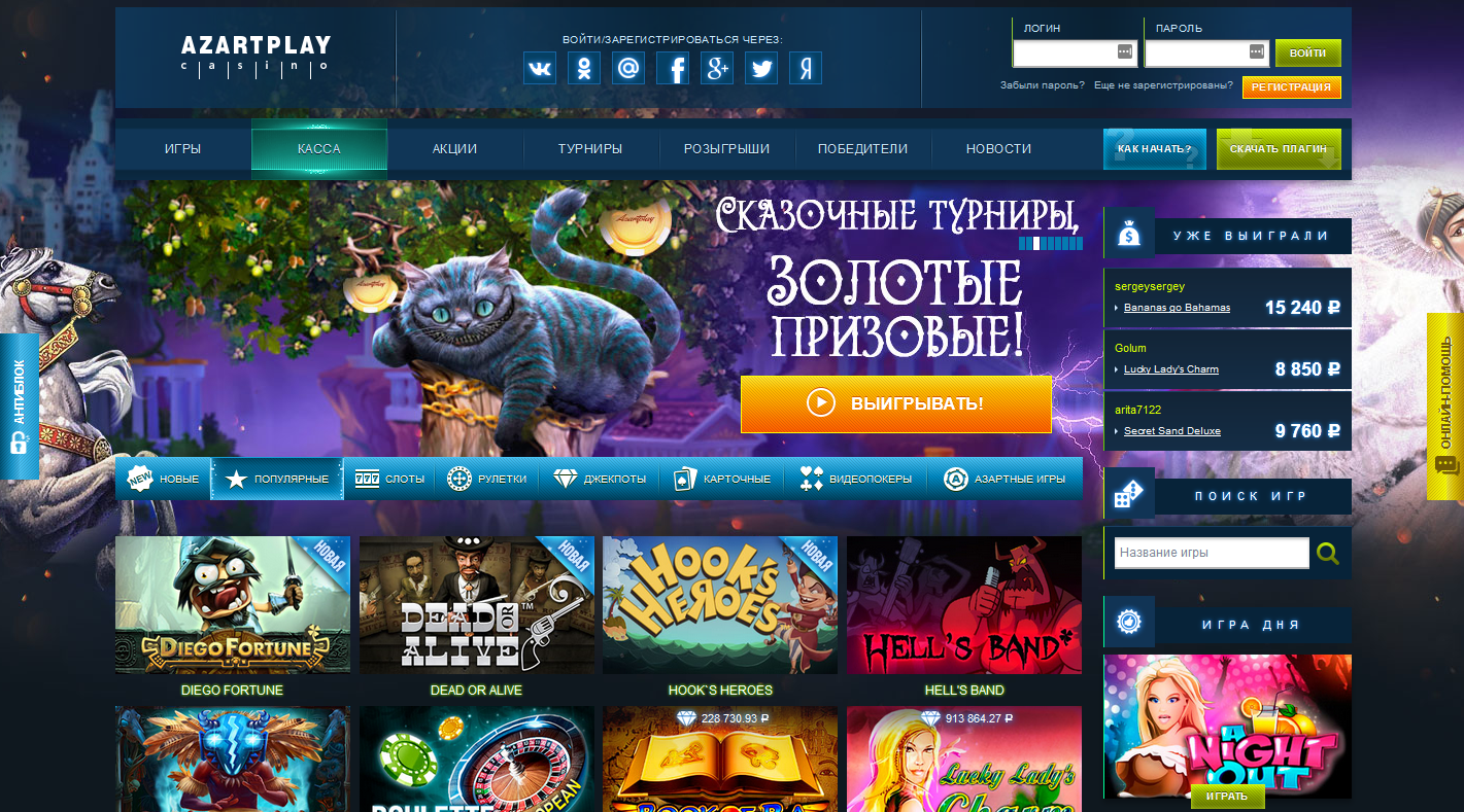 официальный сайт сайт азарт плей