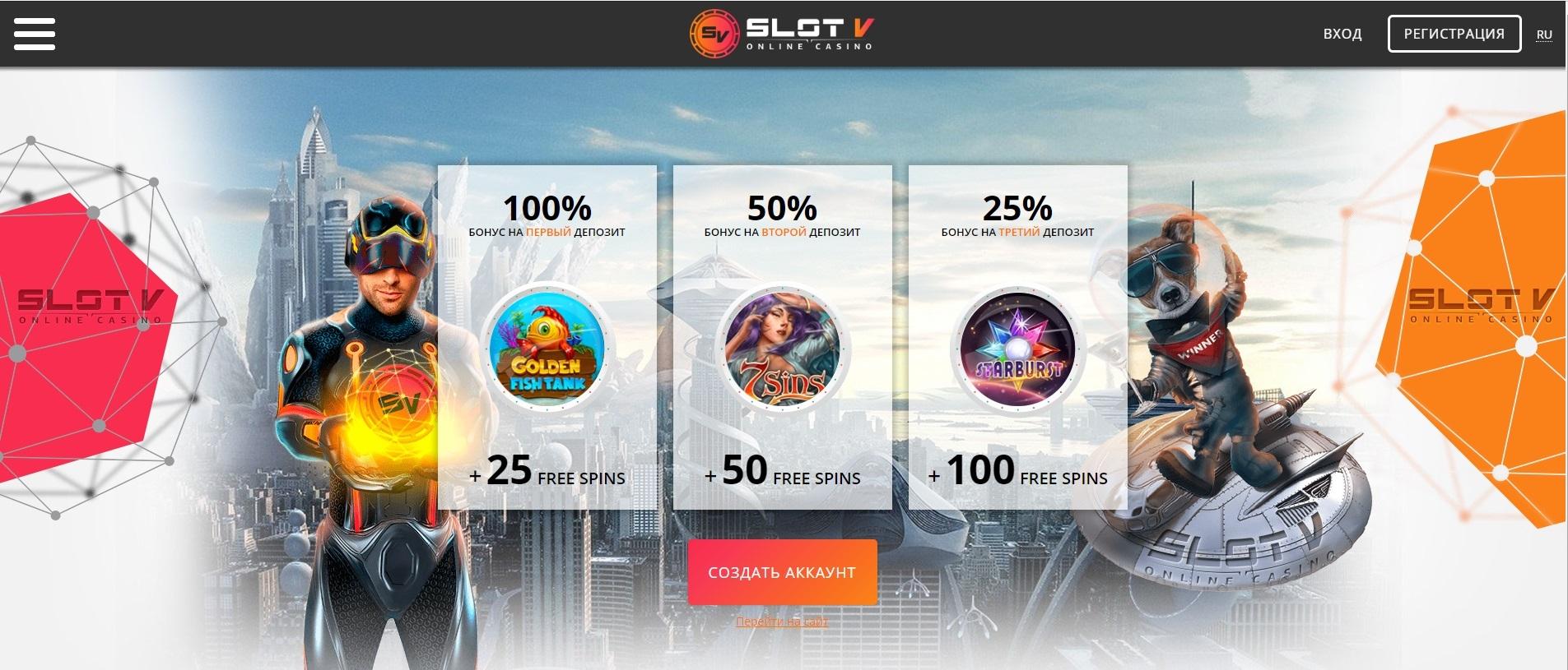 slot v casino официальный сайт