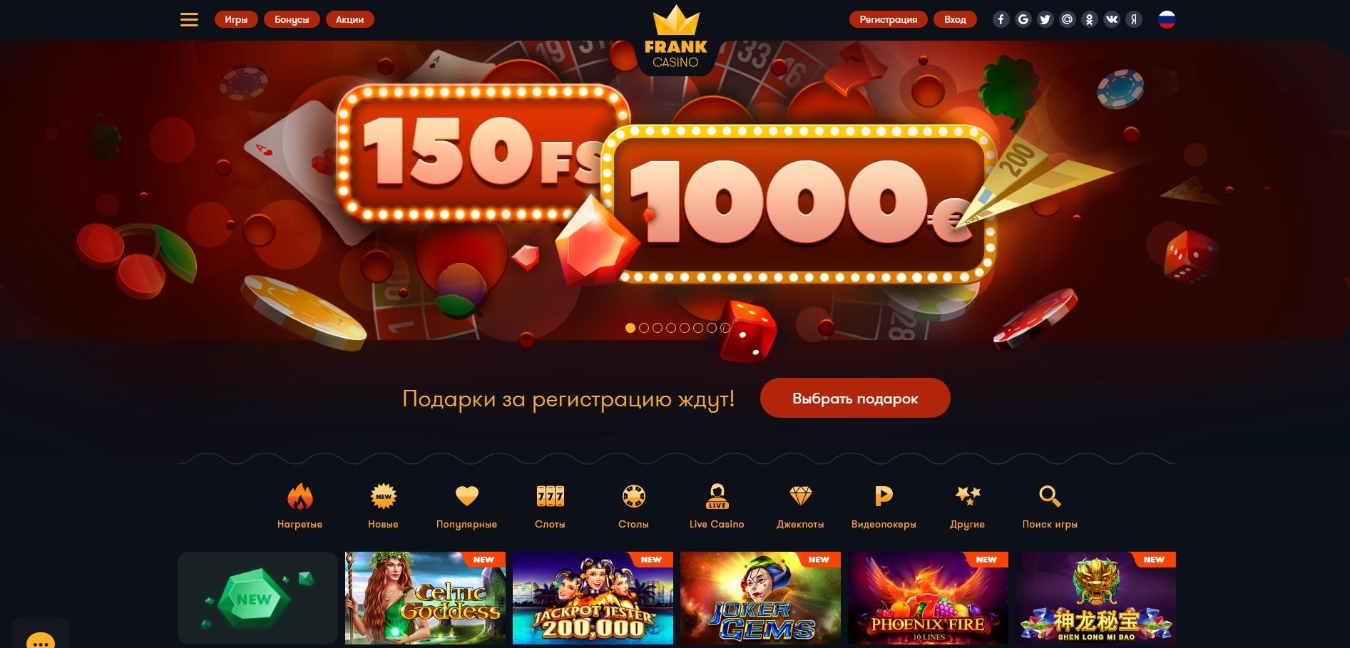фрэнк казино игровые автоматы