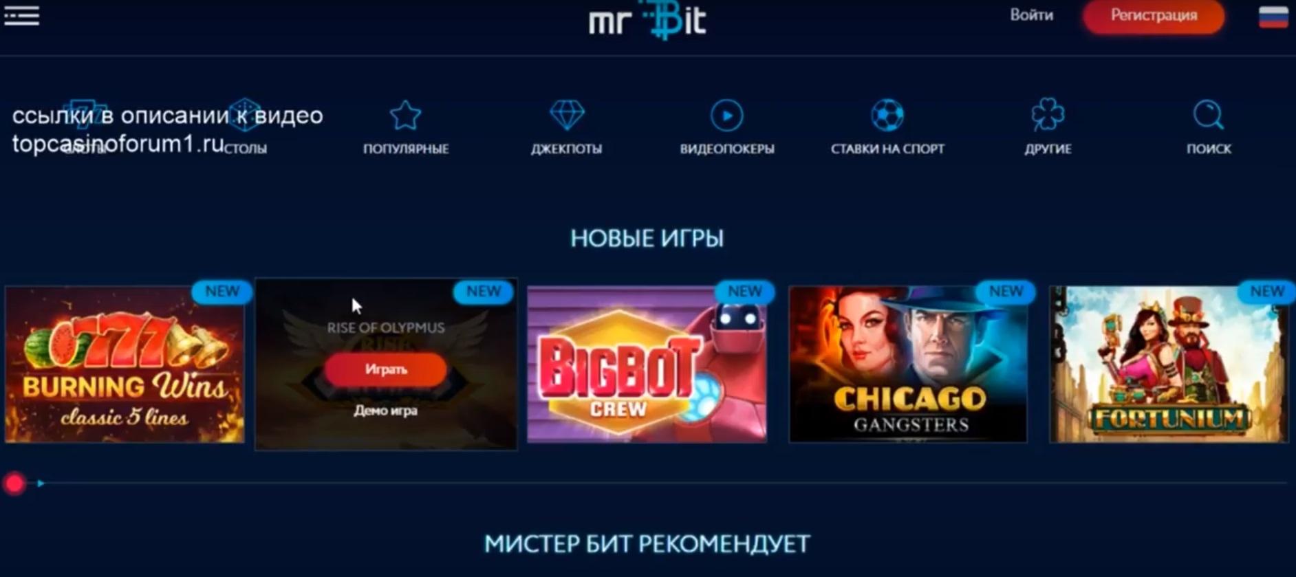mr bit casino официальный