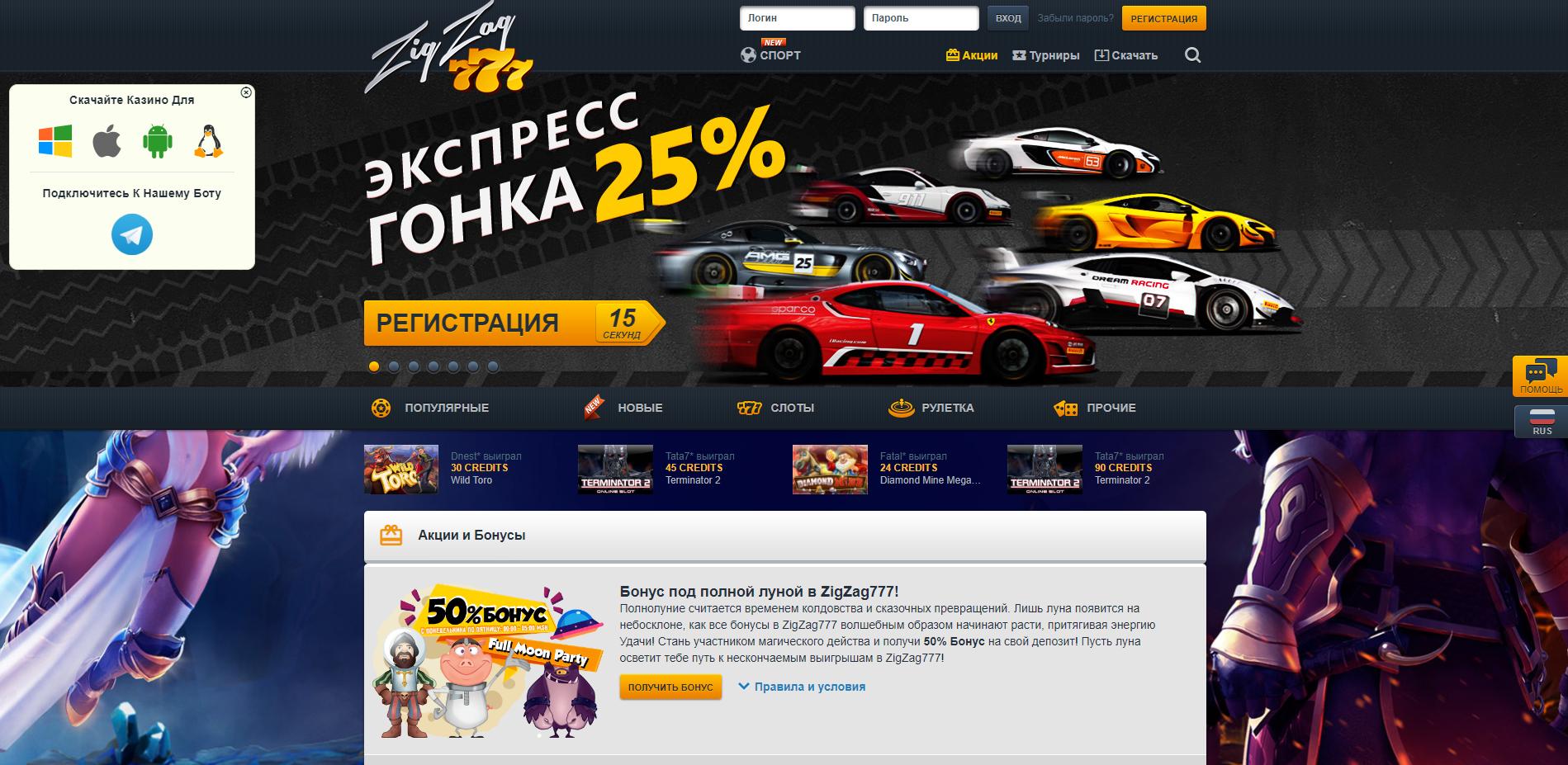 официальный сайт казино зигзаг 777 доступ к сайту