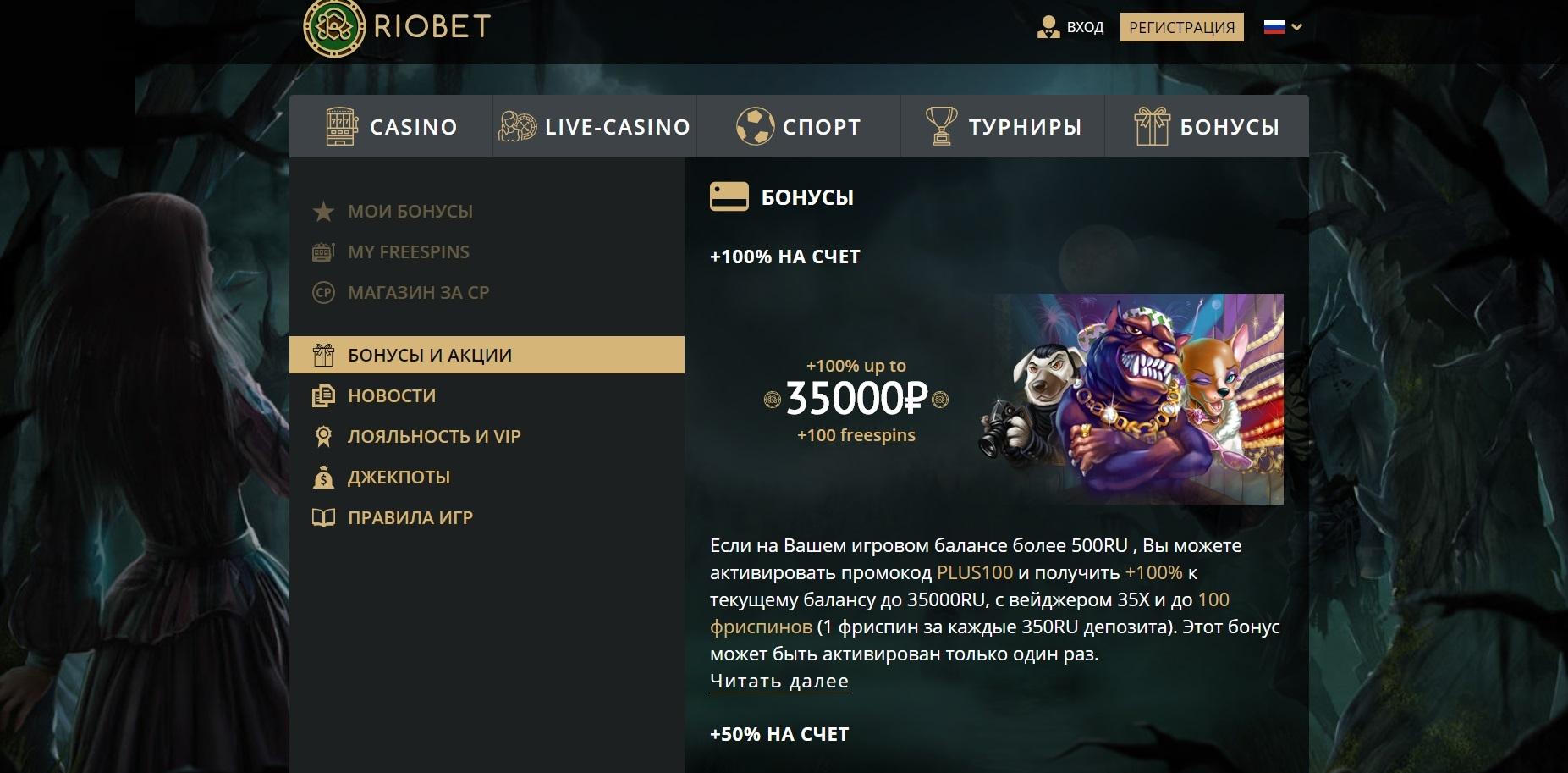 Riobet официальный сайт отзывы