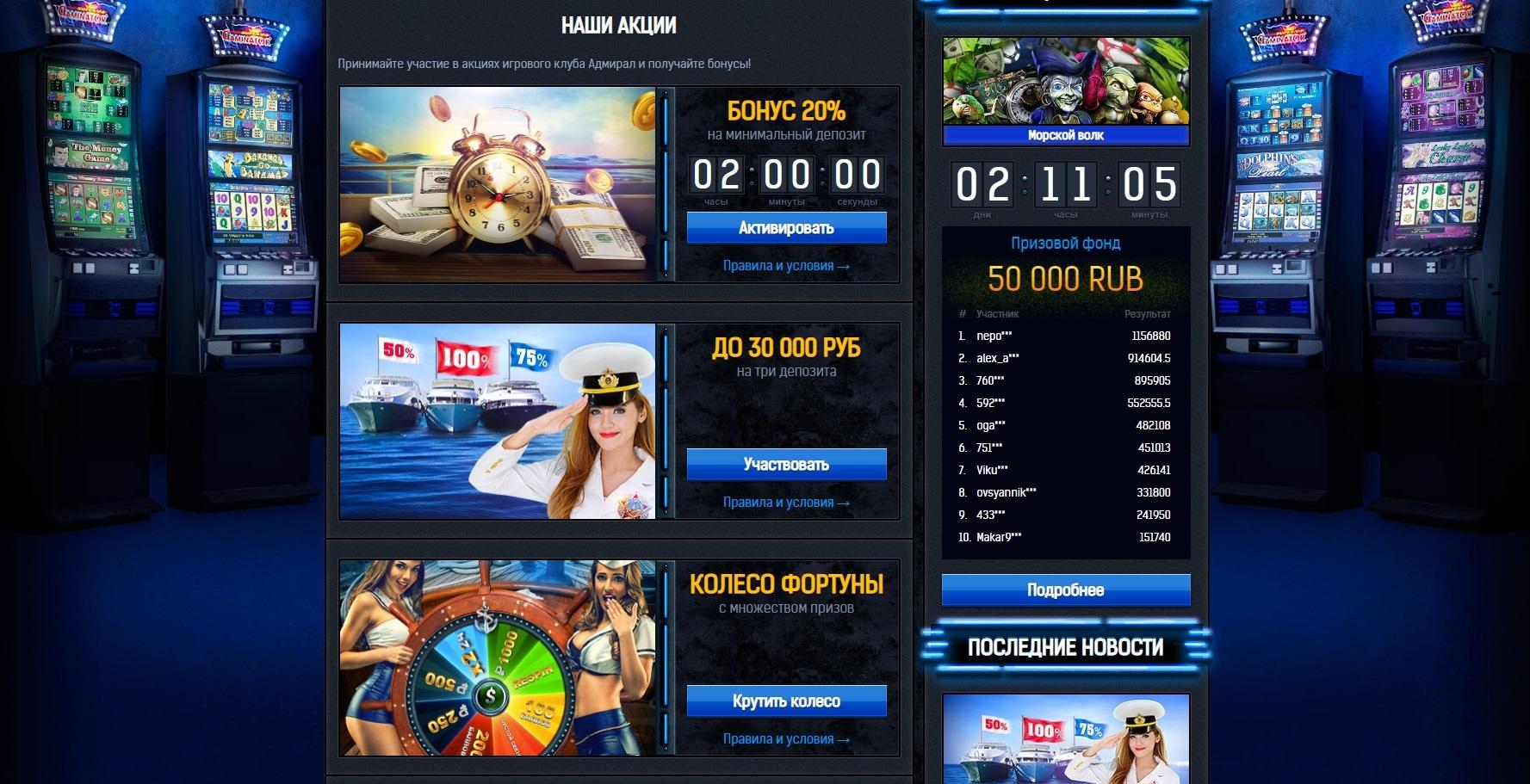 официальный сайт онлайн казино адмирал без депозита
