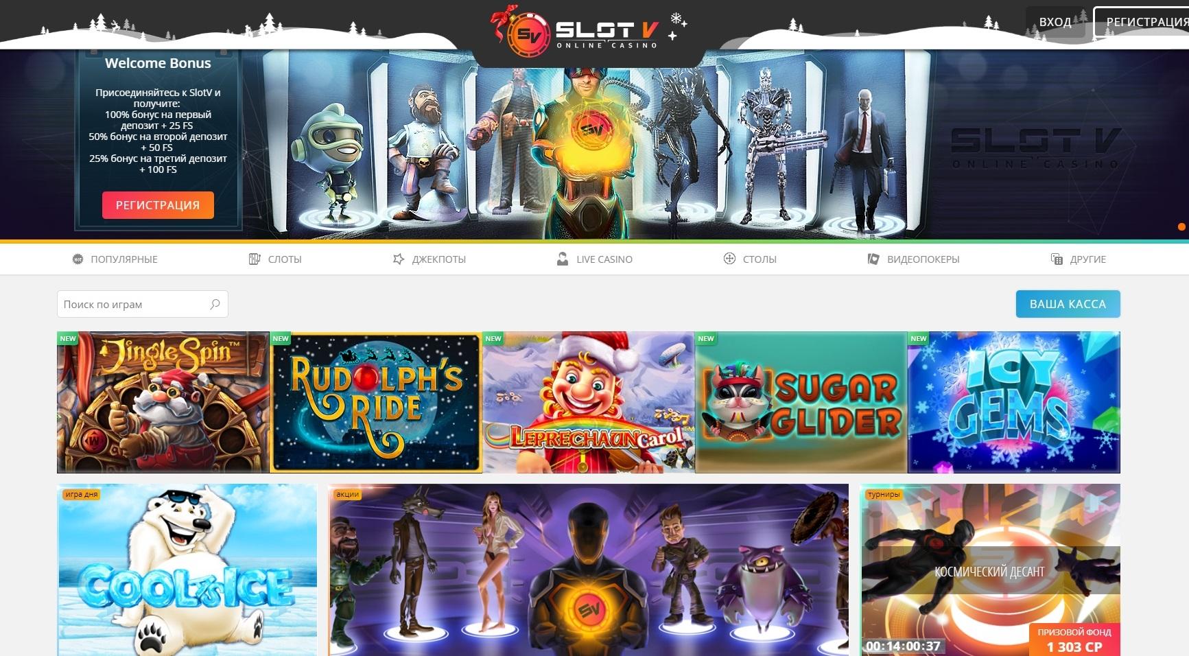 казино slotv доступ к сайту