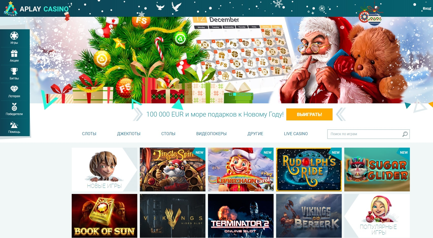 официальный сайт aplay казино официальный сайт вход