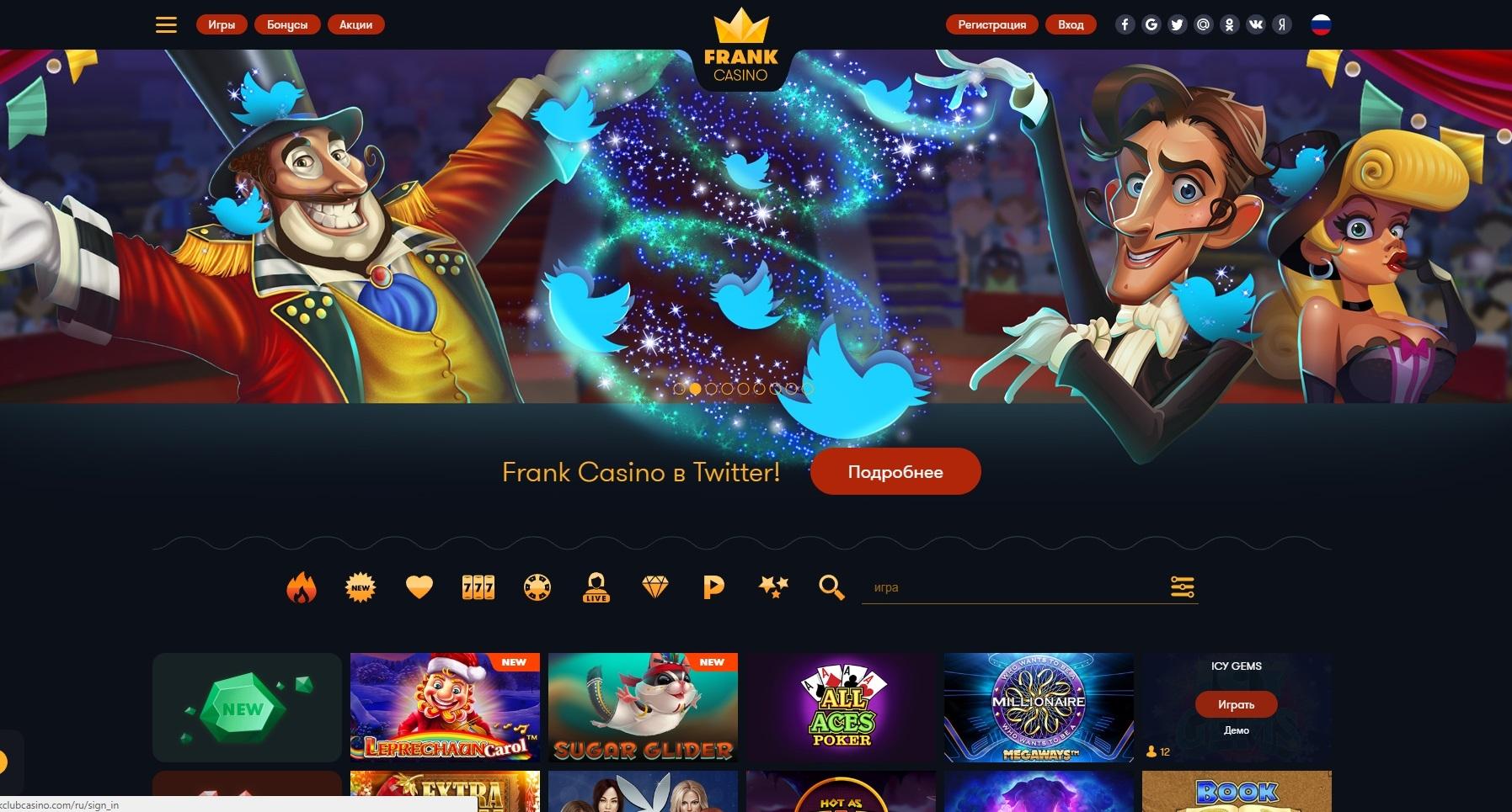 официальный сайт frank casino online top