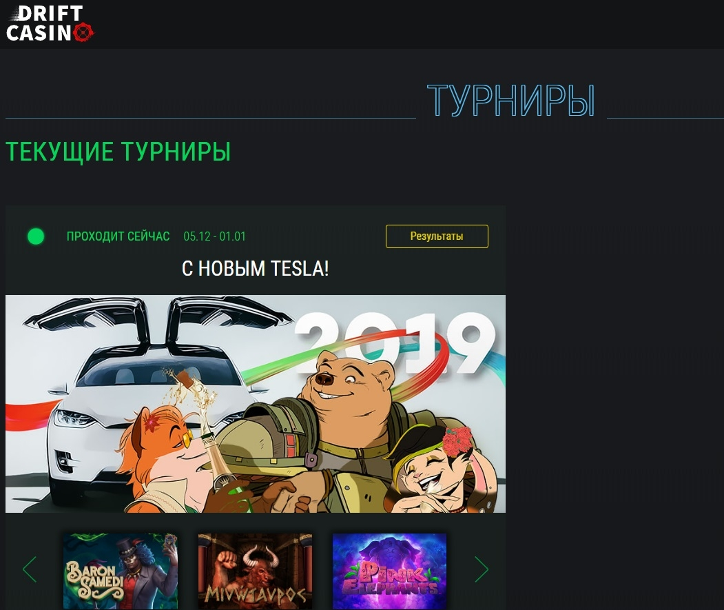 кэшбэк в drift casino
