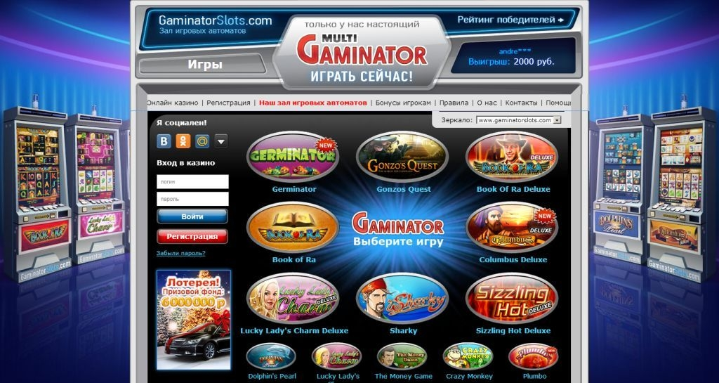 онлайн казино гаминатор клуб