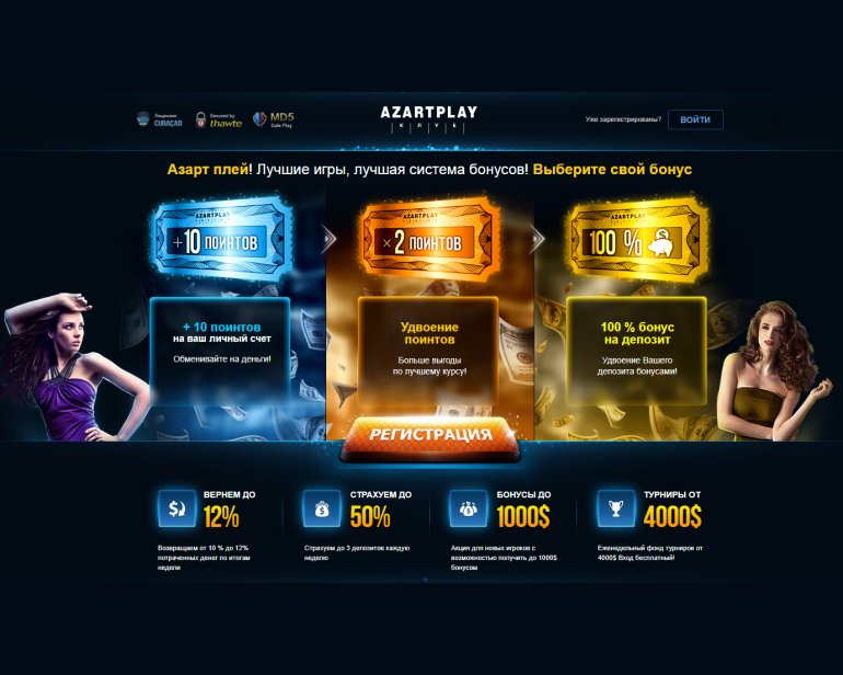 бонусы азарт плей казино