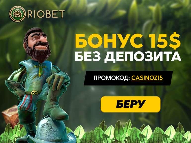официальный сайт riobet промокод 15 за регистрацию