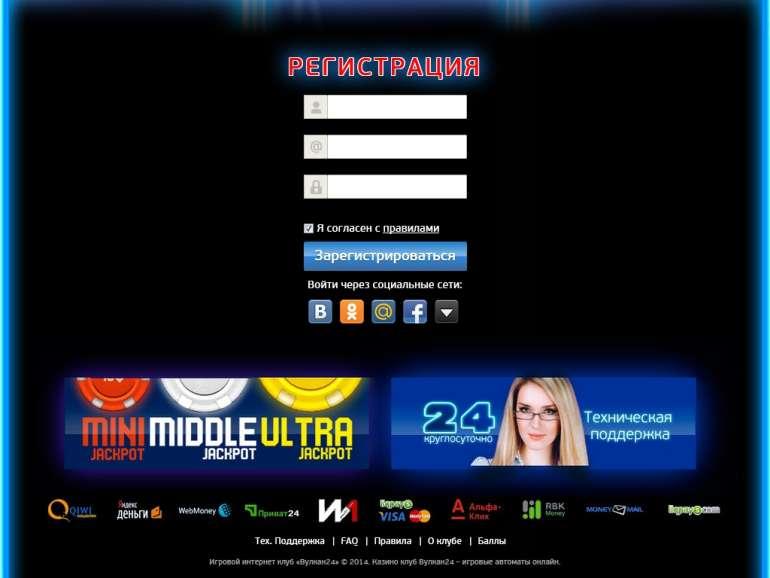 Вулкан 24 - официальный сайт популярного онлайн казино Большой выбор игровых автоматов на деньги! ⭐️ Много бонусов и акций на любой вкус ⚡️ Самые быстрые выплаты ️ Онлайн поддержка 24/7.