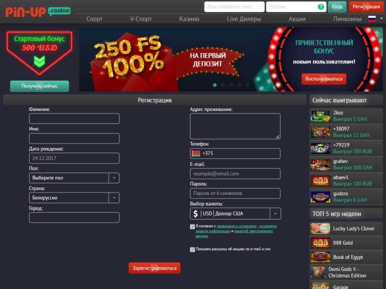 официальный сайт казино pin up регистрация