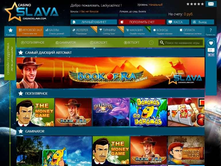 Казино Эльдорадо - Отзывы реальных игроков о онлайн казино