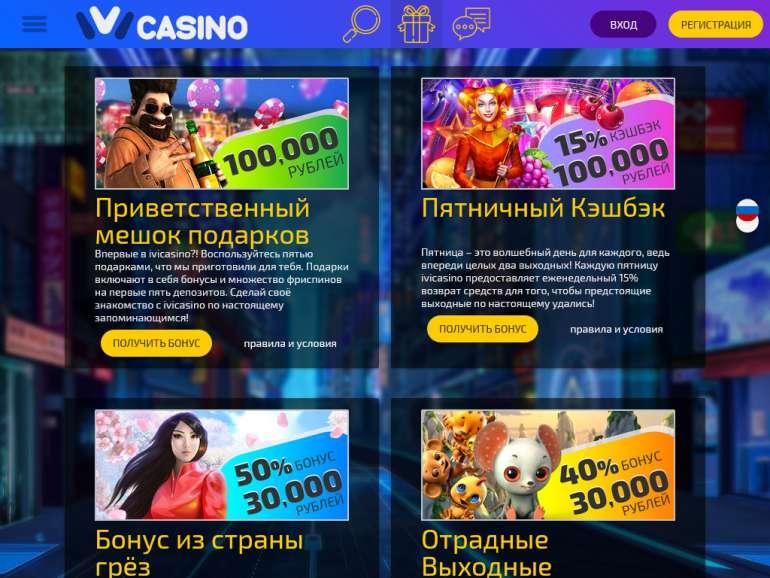 промокод иви казино