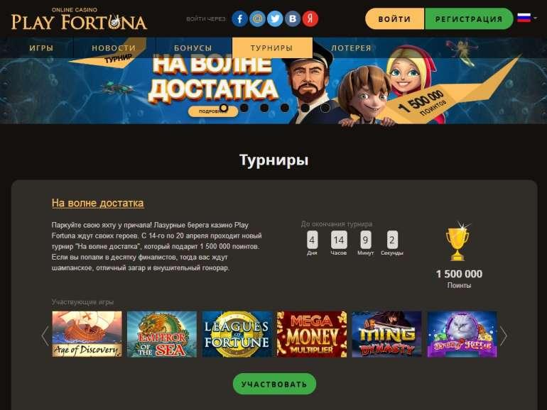 официальный сайт турниры в казино play fortuna