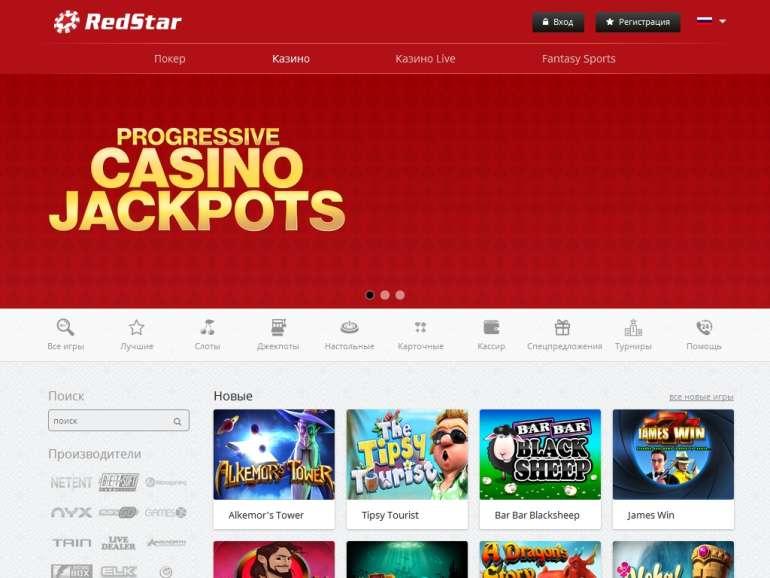 Интернет казино РедСтар