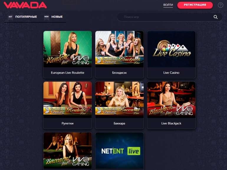Сводная информация о Vavada Casino