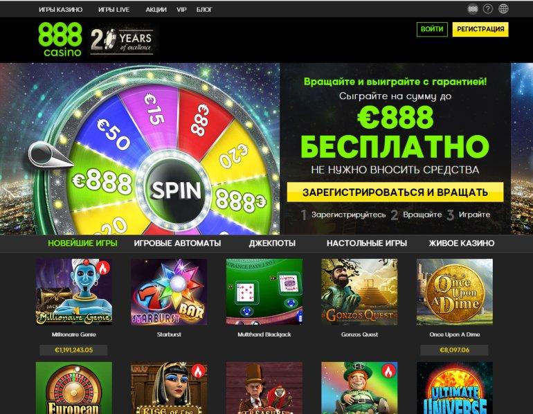 казино 888 актуальный вход