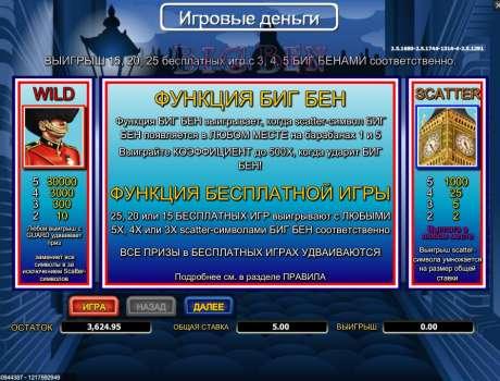 Казино игровые автоматы играть биг бен бесплатно и без регистрации играть в казино онлайн не на деньги