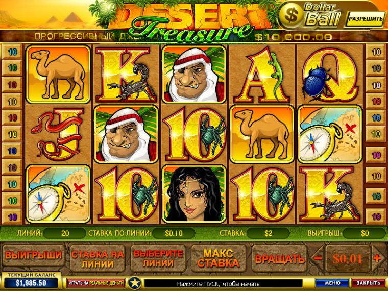 Сокровища пустыни игровые автоматы бесплатно устоновить бесплатно программу игровые автоматы