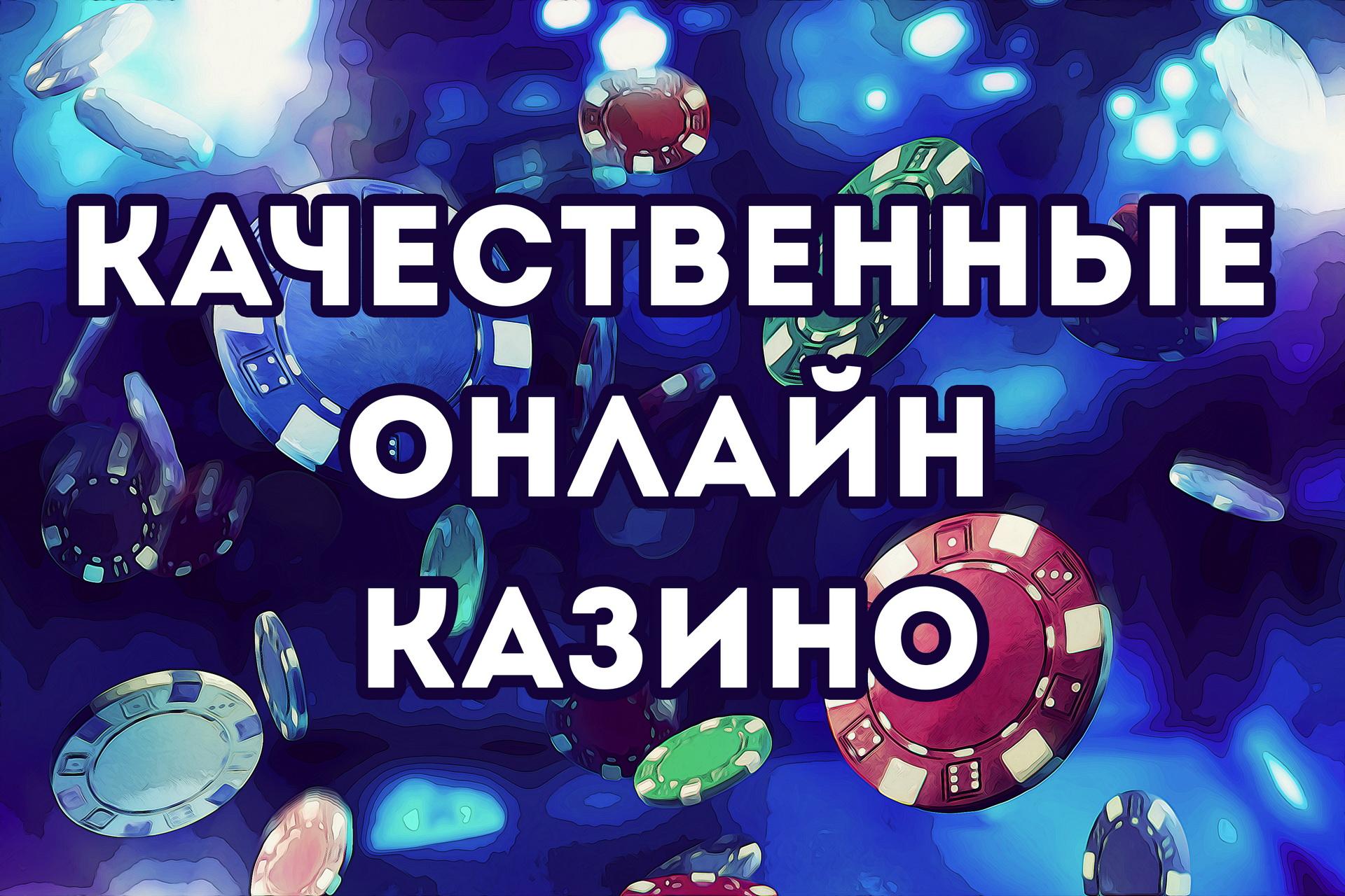 Посоветуйте лучшее онлайн казино