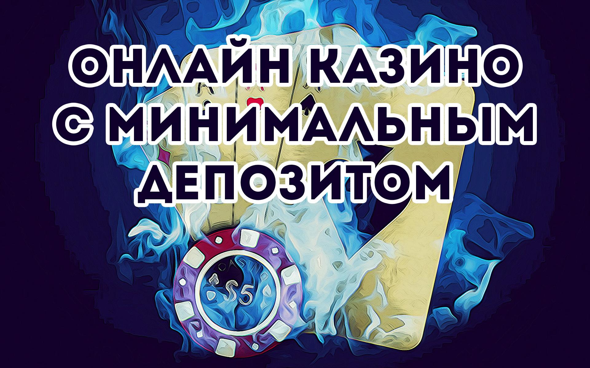 европа казино отзывы игроков