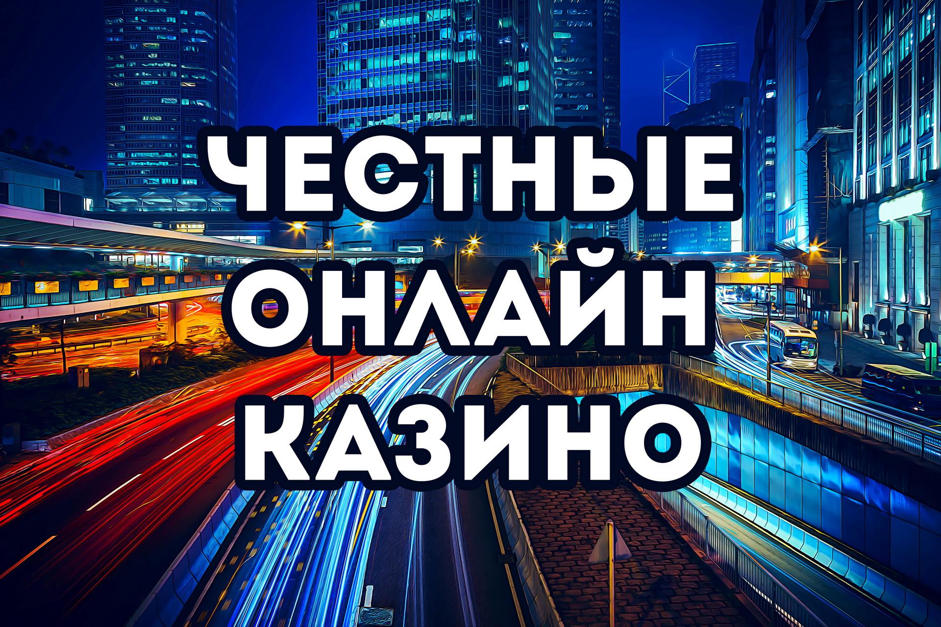 Список лицензионных виртуальных казино России в 2018-2019-м году