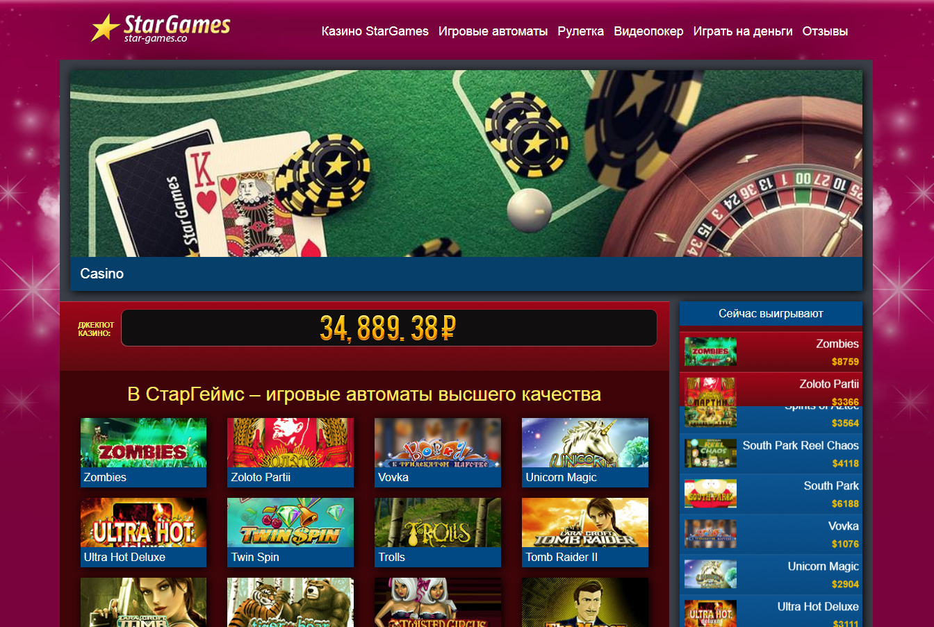 как обыграть слоты в онлайн казино