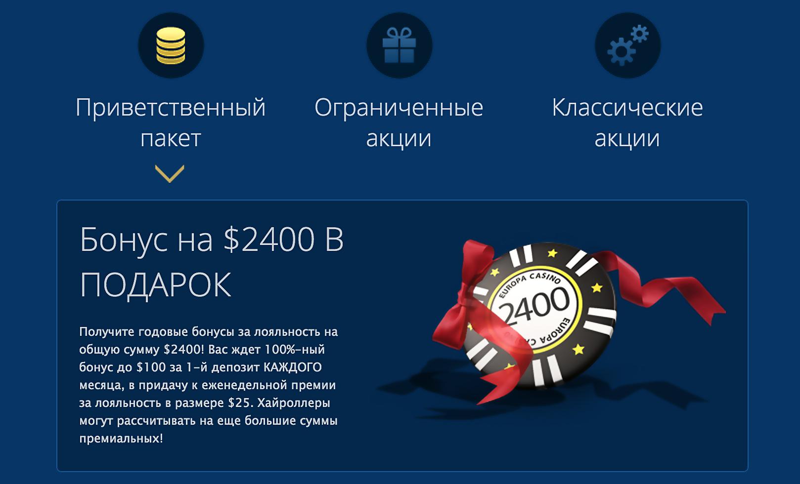 Казино онлайн бонус за депозит 2016 найти играть казино