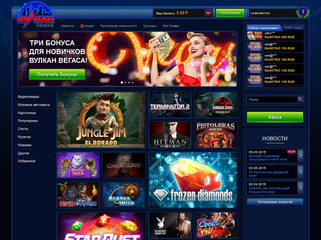 казино вулкан вегас играть на деньги